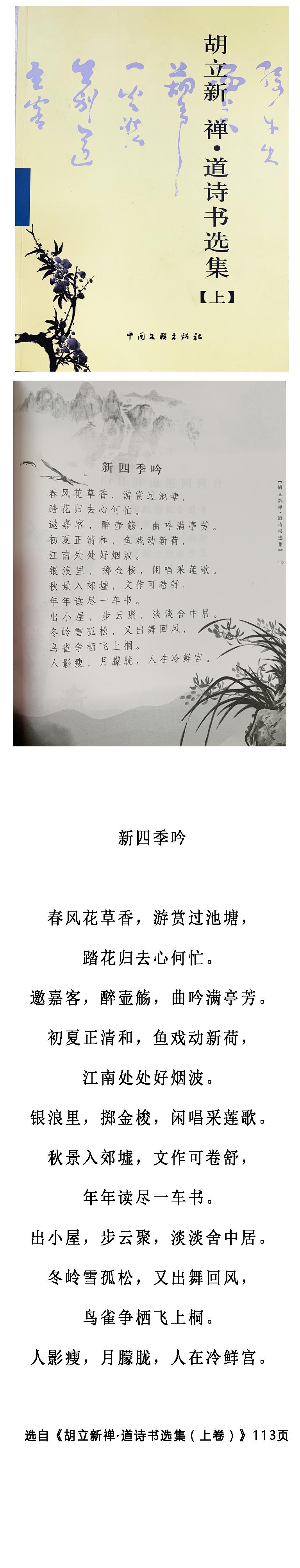 胡立新禅道诗书选集------新四季吟