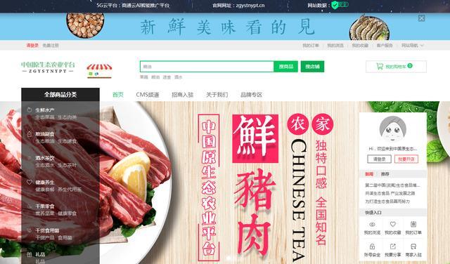 互联网与生态农业碰撞,中国原生态农业平台为行业发展提供新动能