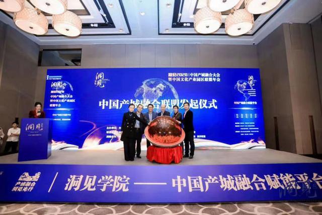 洞见2020·中国产城融合大会暨中国文化产业园区联盟年会北京启幕