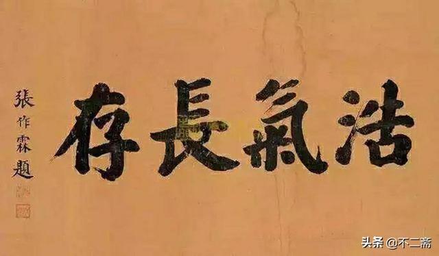 张学良和张作霖的书法,一个笔力劲健,一个雍容丰满