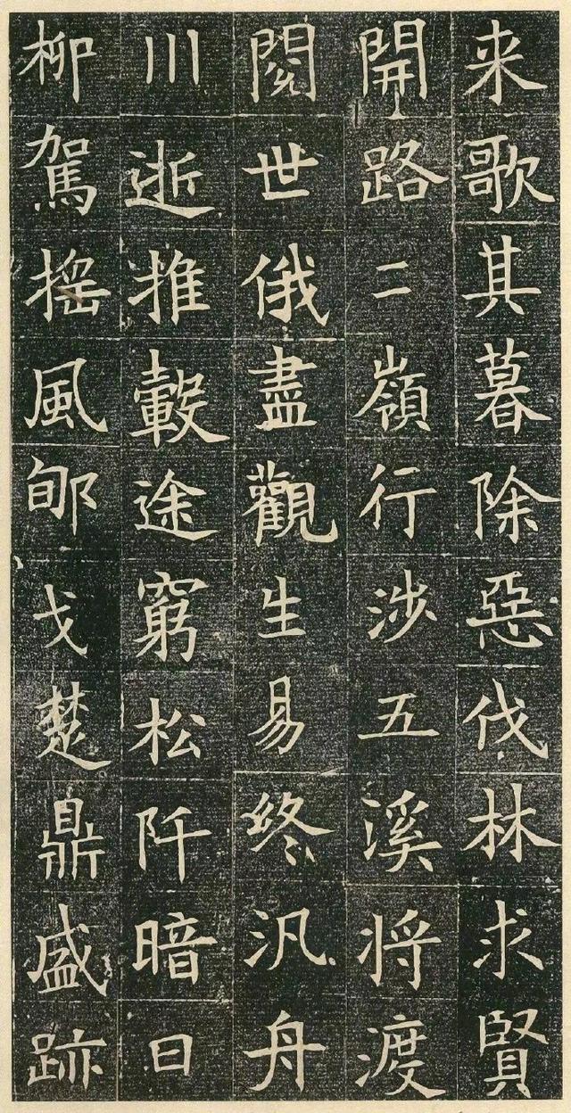 1400年前的楷书,太美了