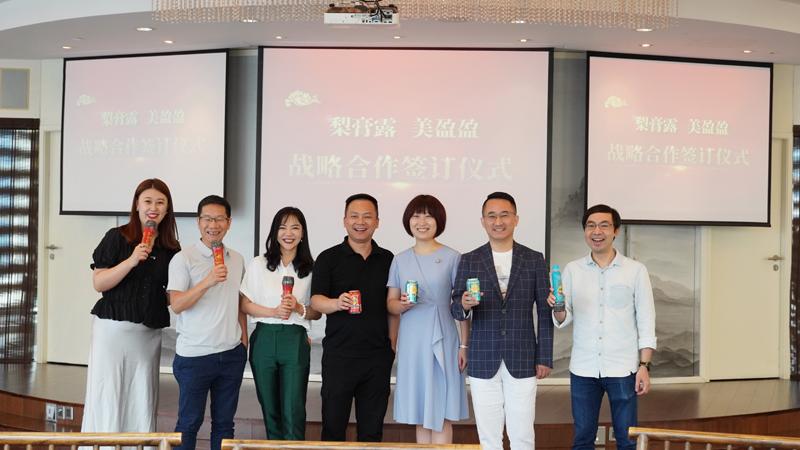 """中国首个旅游+购物社群电商平台""""美盈盈""""携手老城隍庙饮料,创新发力拥抱新消费"""