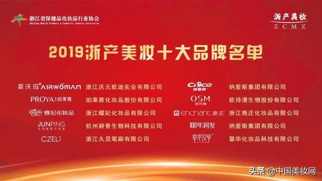 """""""2019浙产美妆十大品牌""""评选结果公布"""