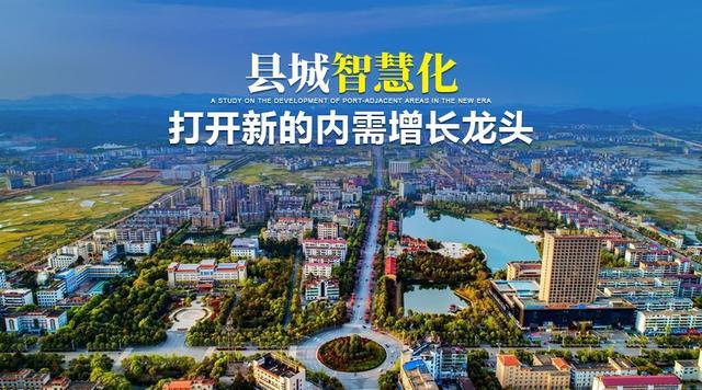 1+2+1,县城智慧化打开新的内需增长龙头
