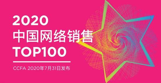 中国网络销售百强榜单出炉,1919成唯一上榜酒类电商平台、位列26位