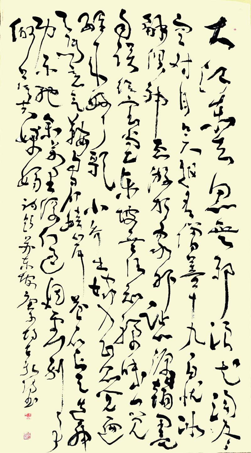 胡立新诗词书法原创作品——题苏东坡