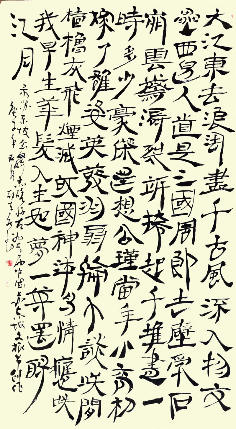 胡立新汉简书法创作——念奴娇·赤壁怀古
