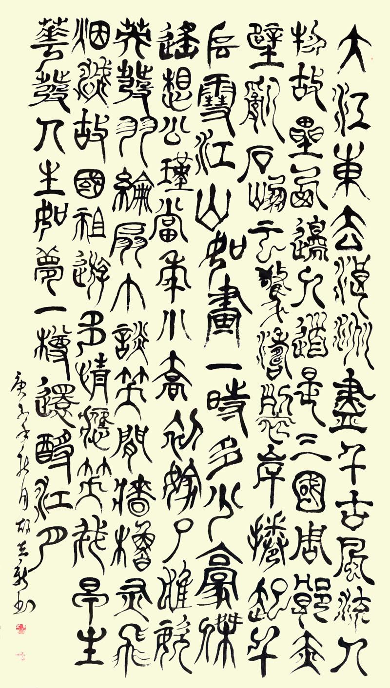 胡立新小篆书法创作——念奴娇·赤壁怀古