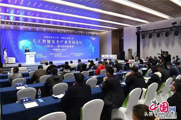 中国发布丨2021年国家网络安全宣传周人工智能安全产业发展论坛举行